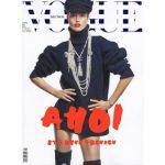 Jahresabo Zeitschrift Vogue